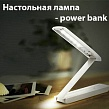 Лампа – power bank