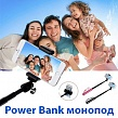 Power bank - монопод