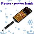 Ручка - power bank